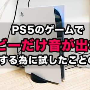 PS5でゲーム中のムービーシーンで音が出ない時に試したことのメモ