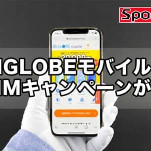 BIGLOBEモバイルの音声SIM単体申し込み特典、初期費用も無料になってまた開催してた