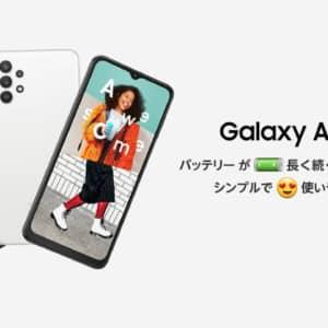 auがGalaxy A32 5G SCG08を発表!価格31,190円の5Gスマホ!発売日は2月25日
