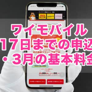 ワイモバイルは17日までに申し込めば3月末まで無料!新料金プランへの変更も手数料なし