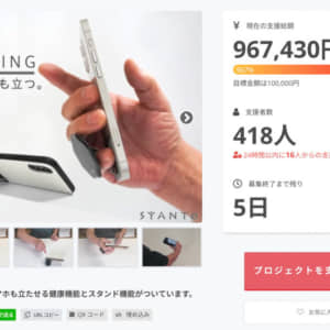 iPhone 12シリーズと相性良さげ!底面型の落下防止リング「SYANTO スタンドリング」を支援!