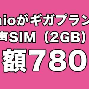 IIJmio「ギガプラン」発表!音声SIMが780円〜!SIM追加できなくても安い