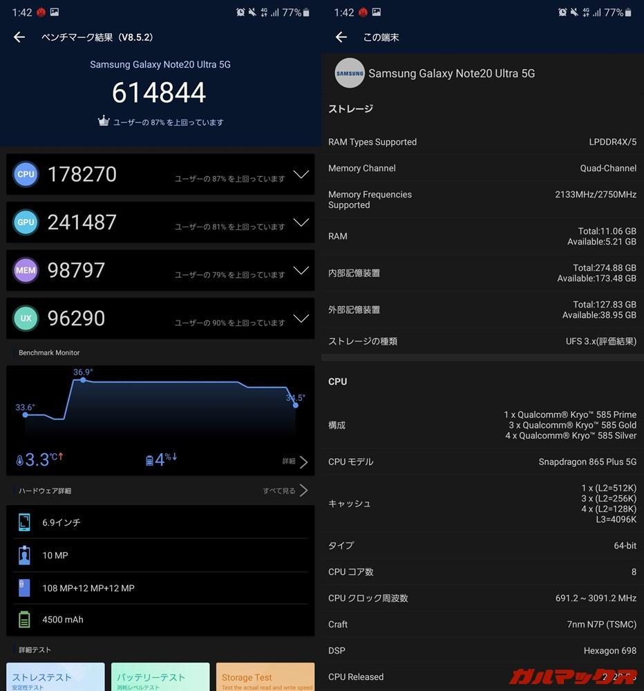 Galaxy Note 20 Ultra(Android 10)実機AnTuTuベンチマークスコアは総合が614844点、GPU性能が241487点。