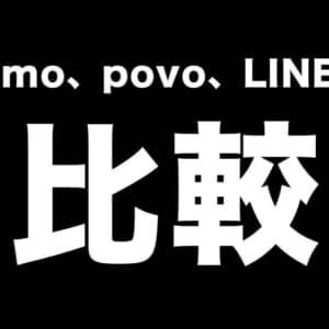 どれにする?ahamo、povo、LINEMOの違いを比較