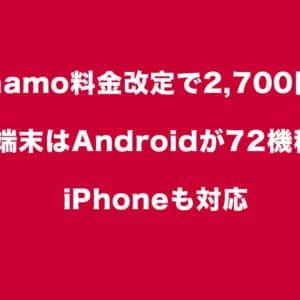 ahamoが2,700円に値下げ。対応機種はAndroidが72機種以上、iPhoneも対応