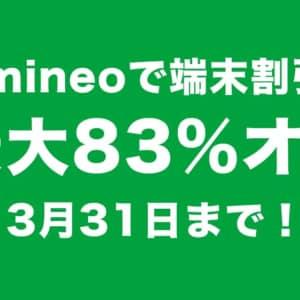既存ユーザも恩恵あり。mineoがMNP乗り換えでスマホ本体の値引きセール開始