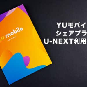 YUモバイルはU-NEXTユーザにおすすめ。キャッシュバックで更にお得!