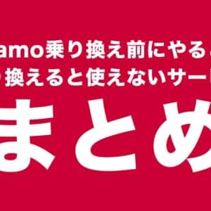 ドコモからahamoへ乗り換え・プラン変更はdアカウントの発行が必要。使えなくなるサービスもあるよ