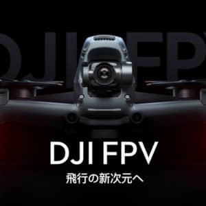 DJI FPVが発売開始!最高時速140Kmでかっ飛ぶリアルタイム映像を見ながら操作できるドローン!
