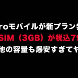 nuroモバイルの値下げヤバすぎ。音声SIM(3GB)792円〜、キャッシュバックあり