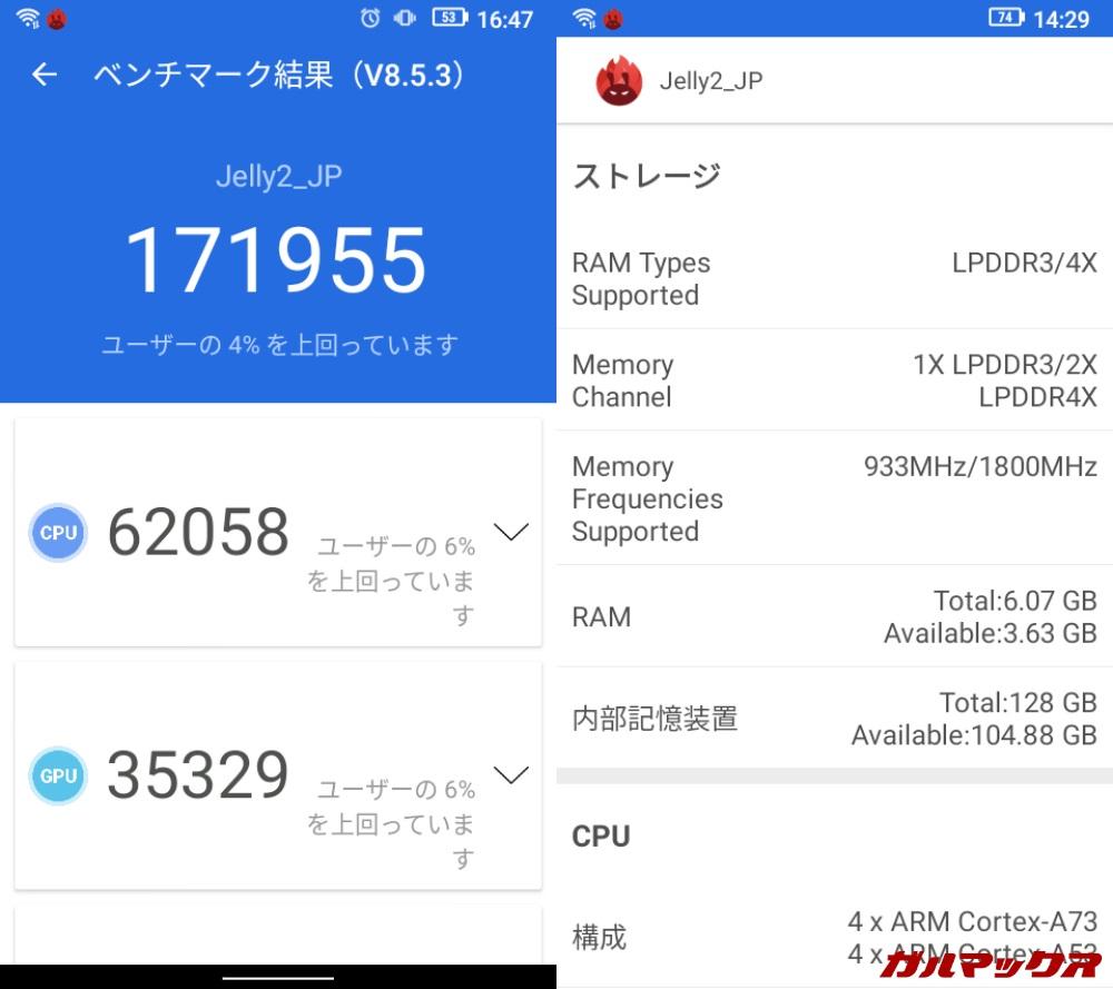 Unihertz Jelly 2(Android 10)実機AnTuTuベンチマークスコアは総合が171955点、GPU性能が35329点。