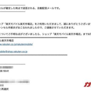 【楽天市場】ご注文のキャンセルについて、という楽天モバイルに関する自動配信メールが届いた