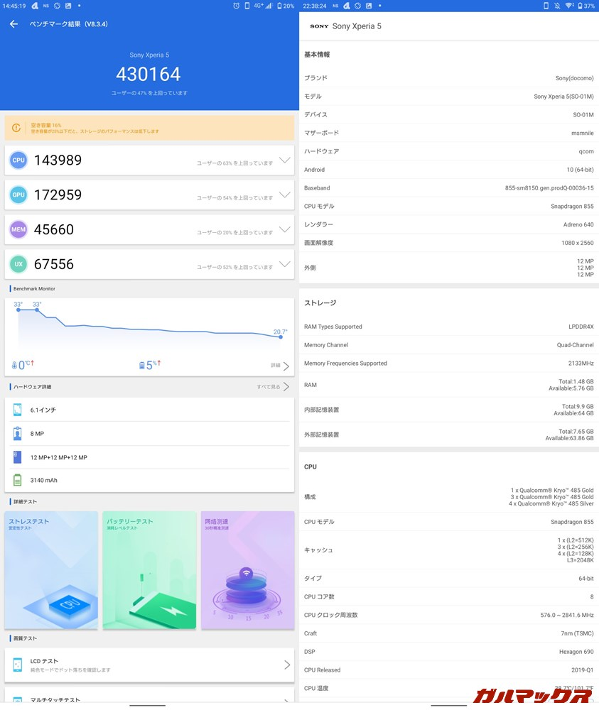 Xperia 5(Android 10)実機AnTuTuベンチマークスコアは総合が430164点、GPU性能が172959点。