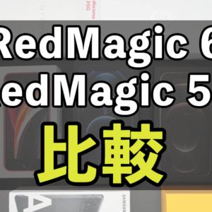 「RedMagic 6」と「RedMagic 5S」の違いを比較