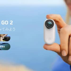 「Insta360 GO 2」発表!VLOG向き超小型カメラはケースも劇的進化、発売は3月