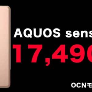 AQUOS sense5GがOCNモバイルONEで発売!いきなり特価で17,490円