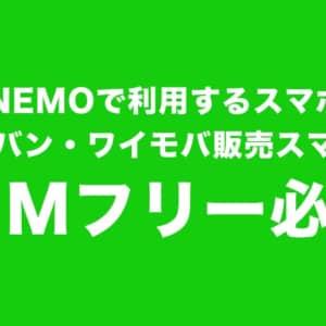 LINEMOを利用するスマホはSIMフリー必須。ソフトバンクやワイモバイル販売端末も対象