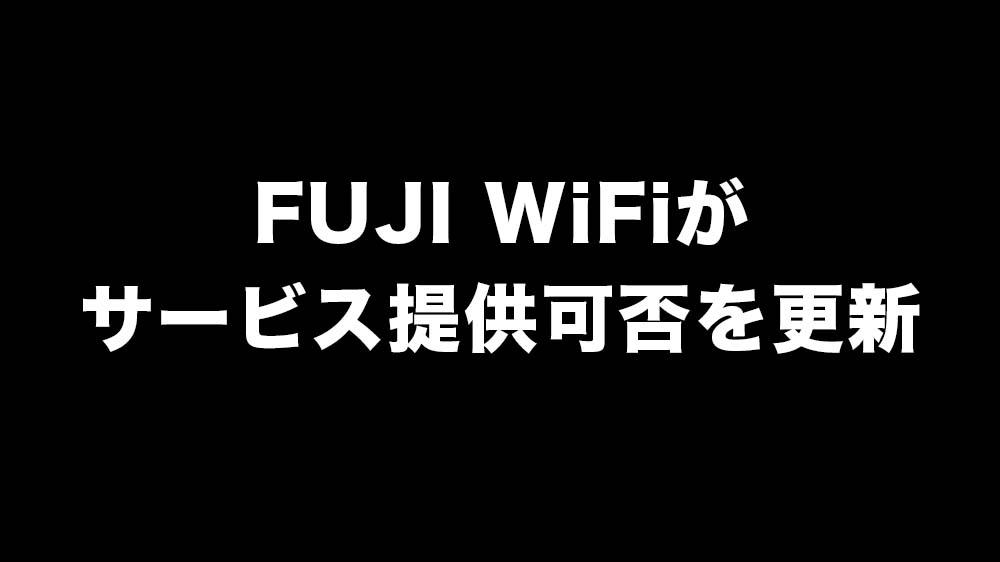 Fuji wifi 申し込めるプラン