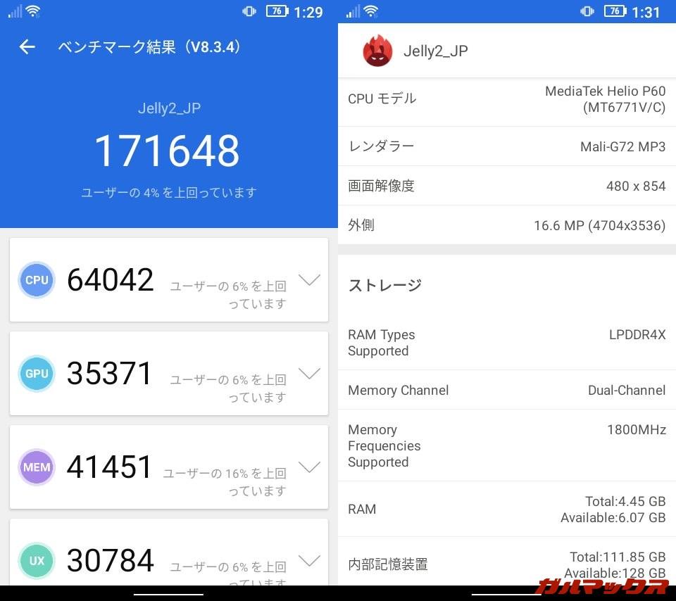 Unihertz Jelly 2(Android 10)実機AnTuTuベンチマークスコアは総合が171648点、GPU性能が35371点。
