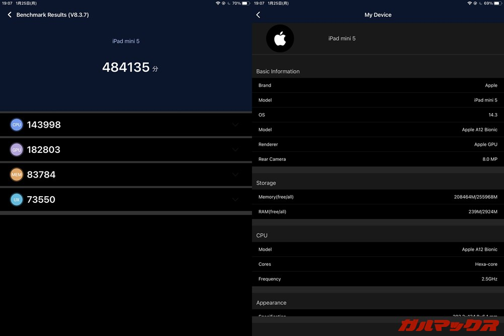 iPad mini 2019(iOS 14.3)実機AnTuTuベンチマークスコアは総合が484135点、GPU性能が182803点。
