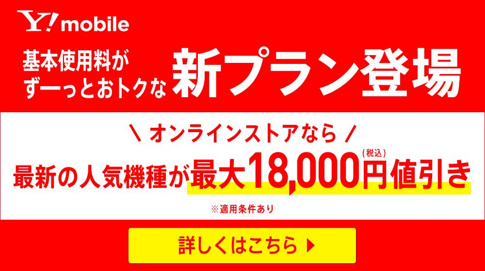 ワイモバイル 新プラン登場 オンラインストアなら最大18,000円引き①
