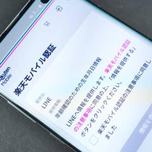 楽天モバイルがLINEの年齢認証に対応!ID検索やオープンチャットが利用可能に
