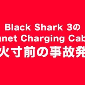 Black Shark 3のMagnet Charging Cableが他のケーブルにくっつき、あわや発火事故
