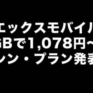 エックスモバイル新料金プラン発表。0GBで5分カケホ付き1,078円〜