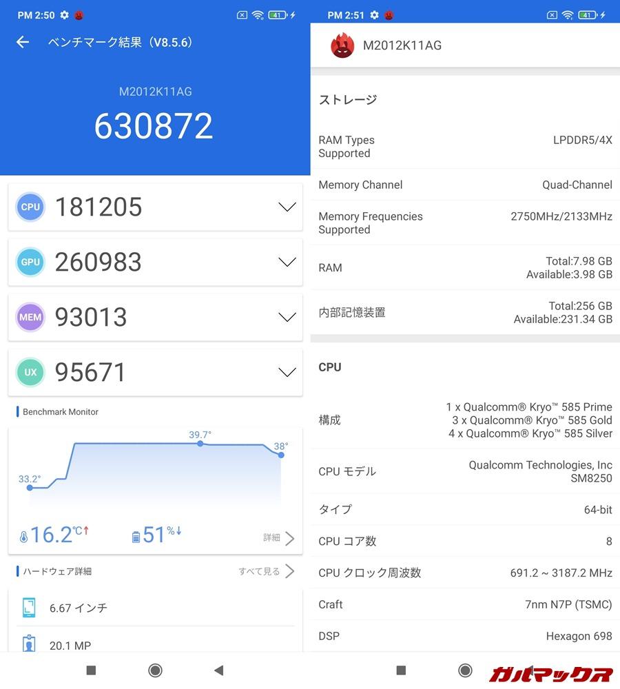 POCO F3(Android 11)実機AnTuTuベンチマークスコアは総合が630872点、GPU性能が260983点。