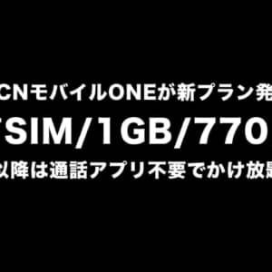 OCNモバイルの新プラン、音声SIMが770円〜!4/7以降は通話アプリ不要でかけ放題適用
