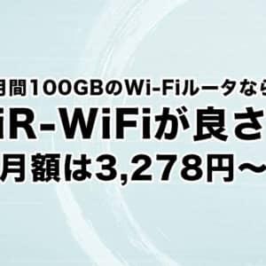 月100GBクラスのWi-FiルータならAiR-WiFiが良さげ。クラウドSIMで3,278円~