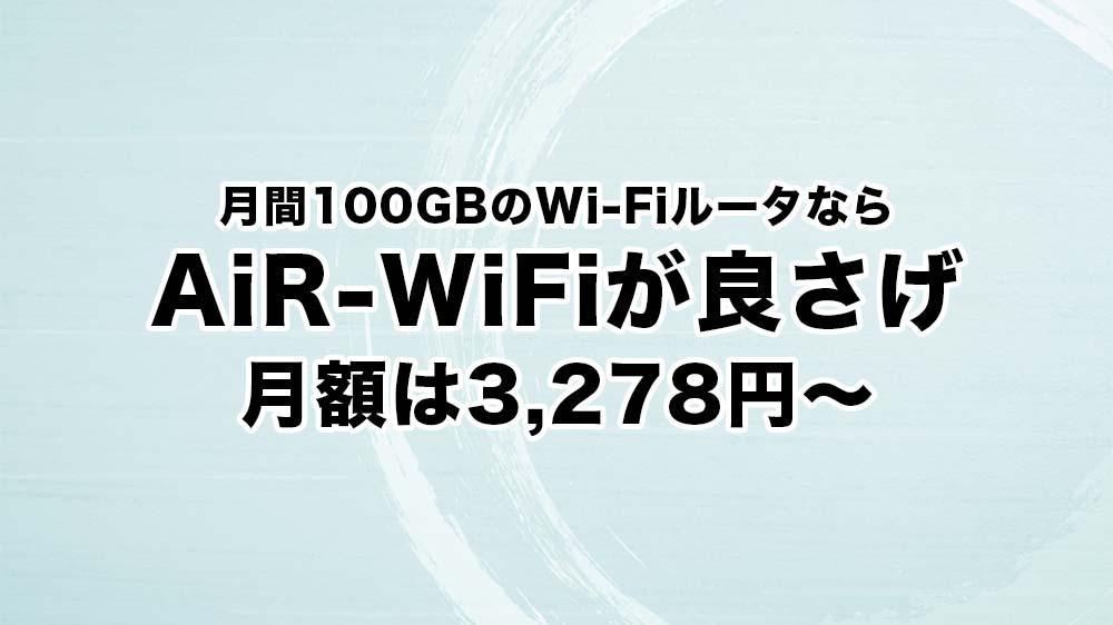 AiR-WiFiは月間100GBのクラウドSIMルータで月額3,278円~