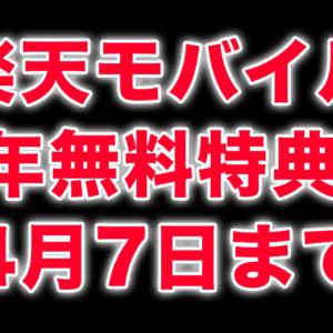 ケータイ史上最大級の祭り、楽天モバイル1年無料がまもなく受付終了。ラストチャンス