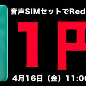 OCNモバイルでRedmi 9Tが1円!「新料金発表記念!大特価セール」開催中