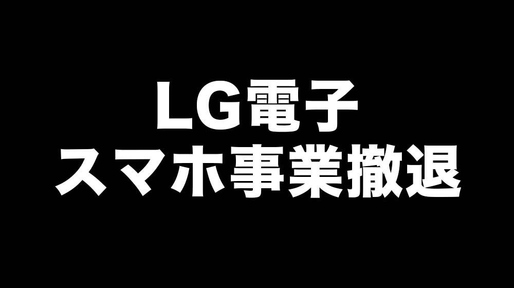 LGスマホ事業撤退