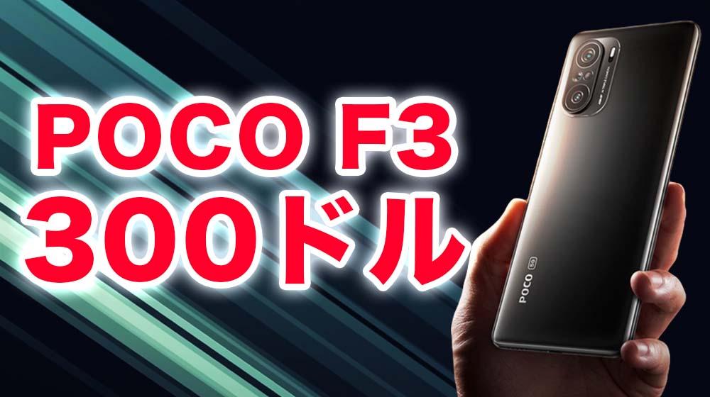 POCO F3 300ドル