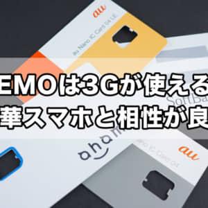 中華スマホなら3Gが使えるLINEMOがオススメ!ahamo、povoはVoLTE非対応だと通話不可!