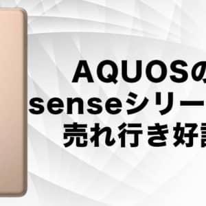 AQUOS senseシリーズが相変わらずセールス好調な様子。iPhoneの次に売れてるスマホ