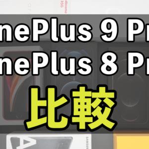 「OnePlus 9 Pro」と「OnePlus 8 Pro」の違いを比較
