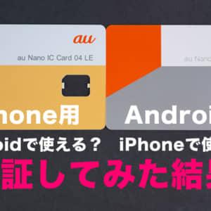 povoはiPhoneとAndroidでSIMカードが違う。機種入れ替えて使えるか検証してみた