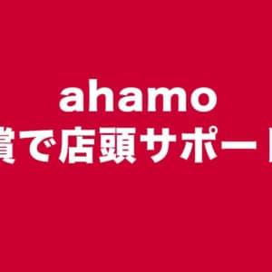 ahamoは今後、有償で店頭サポートするみたいよ。需要は高そう