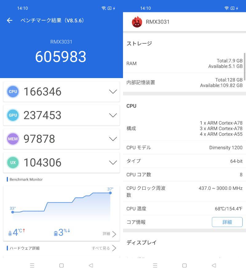 Realme GT Neo/メモリ8GB(Android 11)実機AnTuTuベンチマークスコアは総合が605983点、GPU性能が237453点。