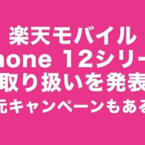 楽天モバイルがiPhone販売!4月23日から予約開始、12シリーズのほかSEやAirTagも取扱い