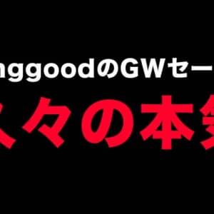 BanggoodのGWセールが久々の本気!CHUWI SurPadが台数限定130ドルなど