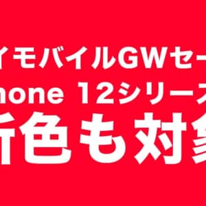ワイモバイルのGWセールはiPhone 12シリーズやLibero 5Gも対象!これは絶対見逃すな!