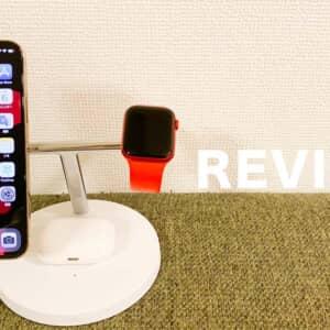 BelkinのMagSafe 3-in-1磁気ワイヤレス充電器レビュー。iPhone 12シリーズ使ってる人向け