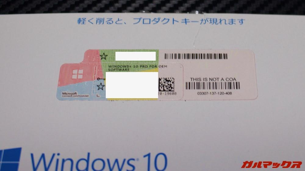Windows 10 ライセンス認証の手順