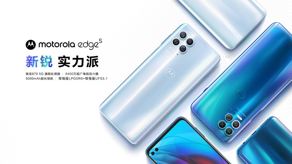 Motorola edge s/メモリ8GB