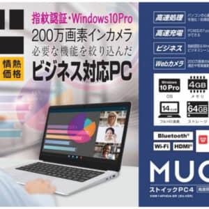 「MUGA ストイック PC4」発表!N4120、指紋認証、Windows 10 Pro搭載で32,780円