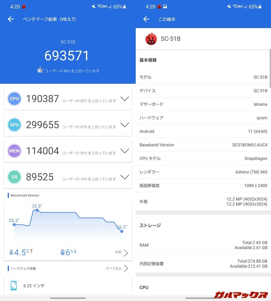 Galaxy S21 5G/Snapdragon(Android 11)実機AnTuTuベンチマークスコアは総合が693571点、GPU性能が299655点。